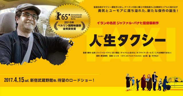 画像: 映画『人生タクシー』オフィシャルサイト