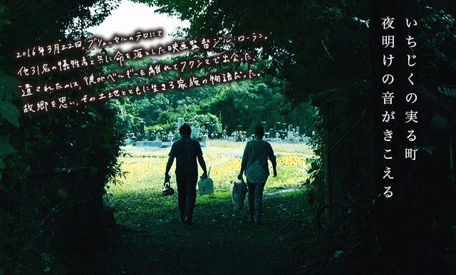 画像: 映画「残されし大地」公式サイト