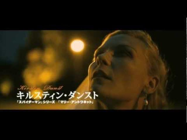画像: 『メランコリア』予告編 youtu.be