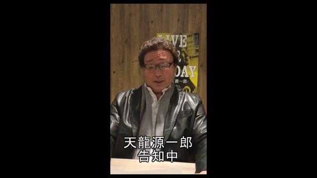 画像: ドキュメンタリー映画『LIVE FOR TODAY-天龍源一郎-』本人告知&予告 youtu.be