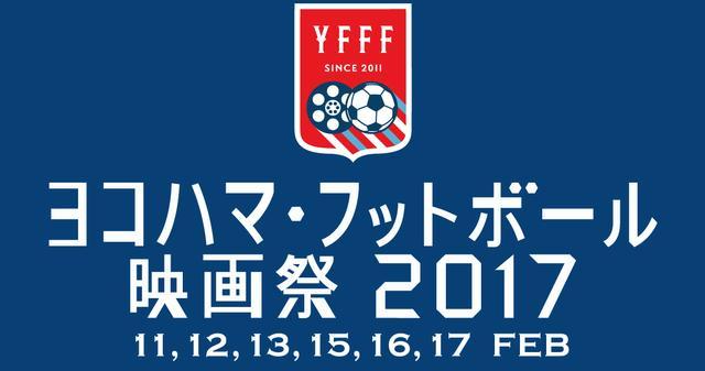 画像: ヨコハマ・フットボール映画祭2017