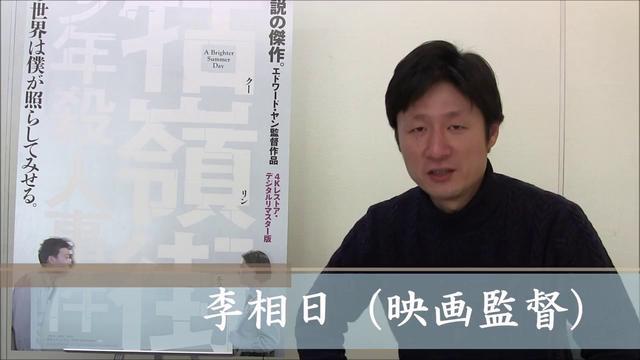 画像: 李相日監督が熱く語った『牯嶺街(クーリンチェ)少年殺人事件』コメント動画 youtu.be