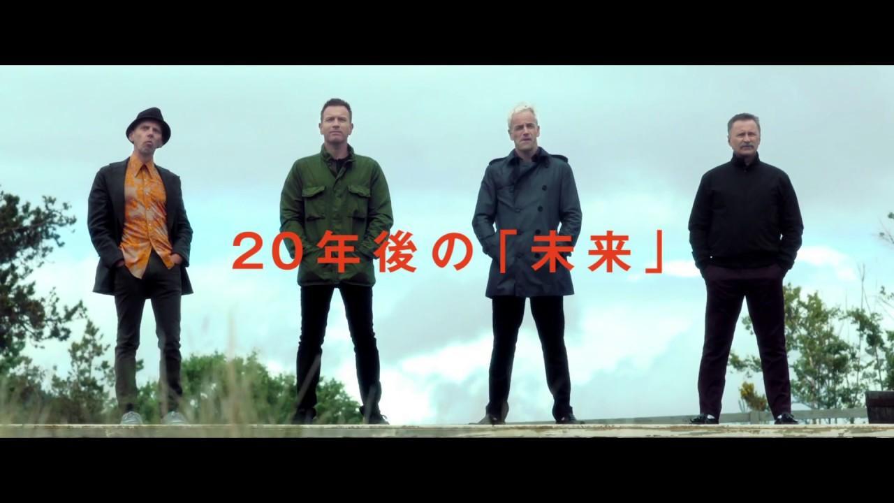 画像: 映画『T2 トレインスポッティング』 予告 youtu.be