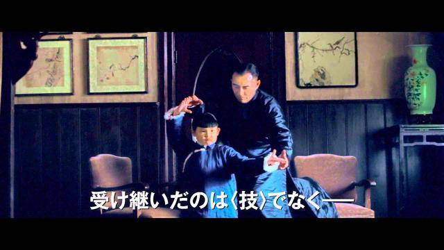 画像: 映画「グランド・マスター」 本予告 youtu.be
