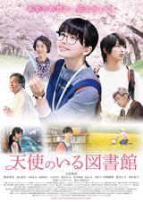 画像: https://twitter.com/tosyokan_movie