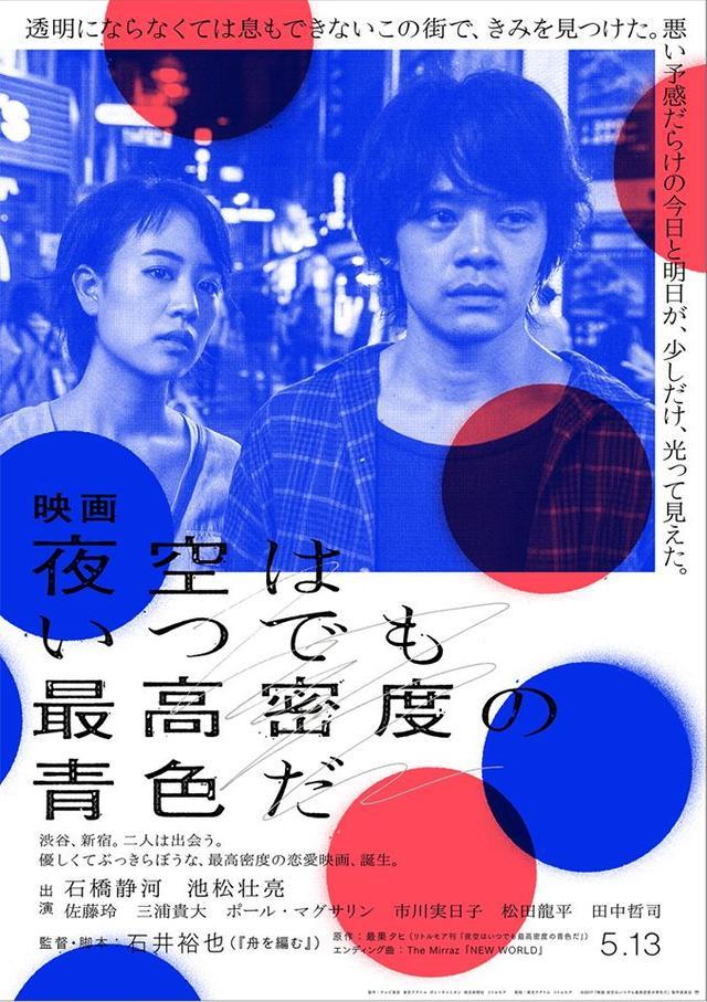 画像: 東京の今ー渋谷、新宿。二人は出会う。優しくてぶっきらぼうな、最高密度の恋愛映画  石井裕也監督最新作『映画 夜空はいつでも最高密度の青色だ』