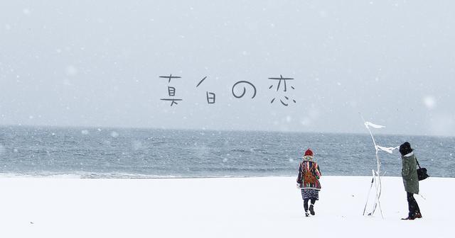 画像: 映画「真白の恋」オフィシャルサイト