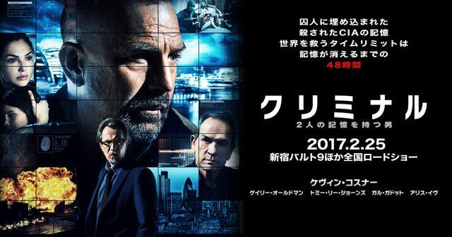 画像: 映画『クリミナル  2人の記憶を持つ男』 | 2017年2月25日(土) 新宿バルト9他、全国ロードショー