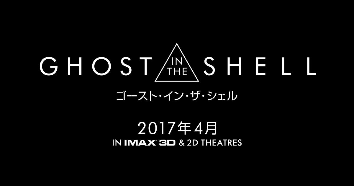 画像: 映画『ゴースト・イン・ザ・シェル』公式サイト 2017年4月ロードショー