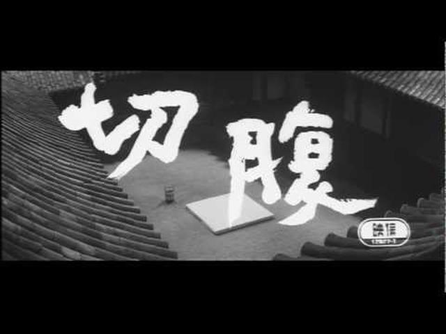 画像: 映画「切腹」劇場予告 youtu.be