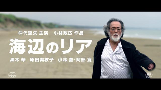 画像: 「海辺のリア」特報 youtu.be