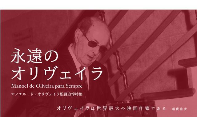 画像: マノエル・ド・オリヴェイラ監督追悼特集「永遠のオリヴェイラ」オフィシャルサイト