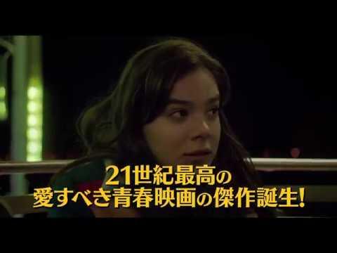 画像: 『スウィート17モンスター』予告 youtu.be