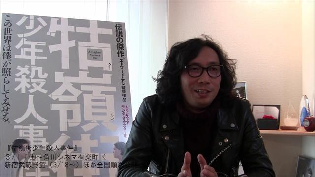 画像: 『牯嶺街(クーリンチェ)少年殺人事件』行定勲監督特別インタビュー youtu.be