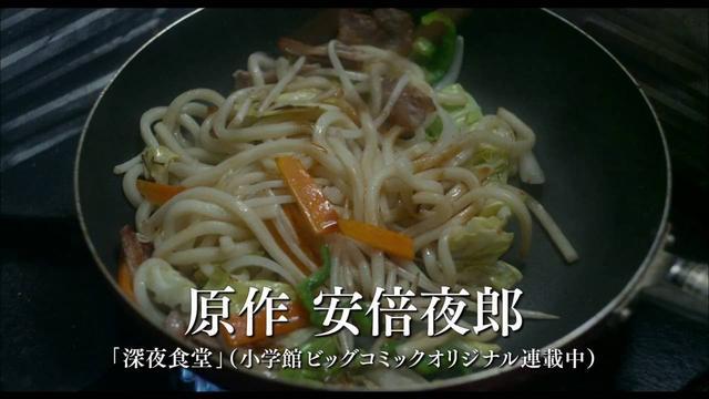 画像: 『続・深夜食堂』予告篇 youtu.be