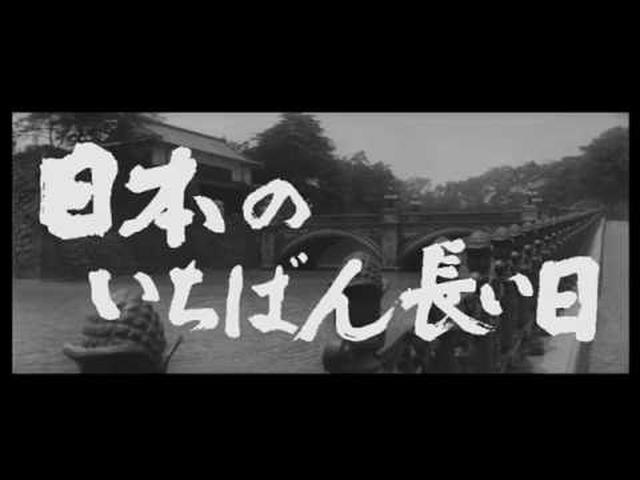 画像: 日本のいちばん長い日(1967年版)予告編 youtu.be