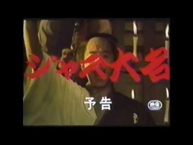 画像: 1986年 『ジャズ大名』予告編 youtu.be
