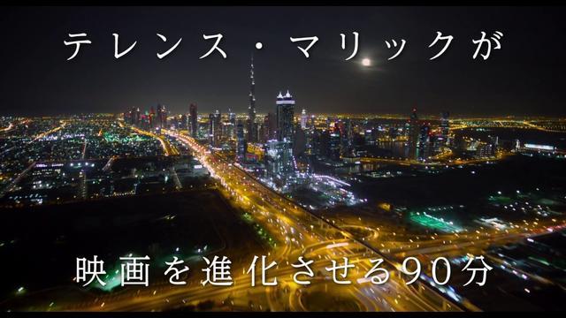 画像: テレンス・マリック監督「ボヤージュ・オブ・タイム」中谷美紀Ver 予告編 youtu.be