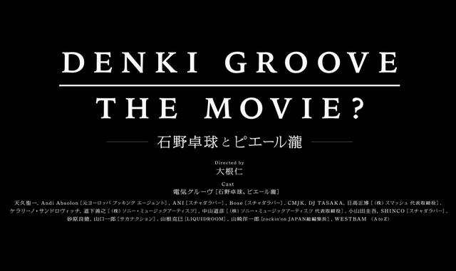 画像: 「DENKI GROOVE THE MOVIE ?」SPOT youtu.be