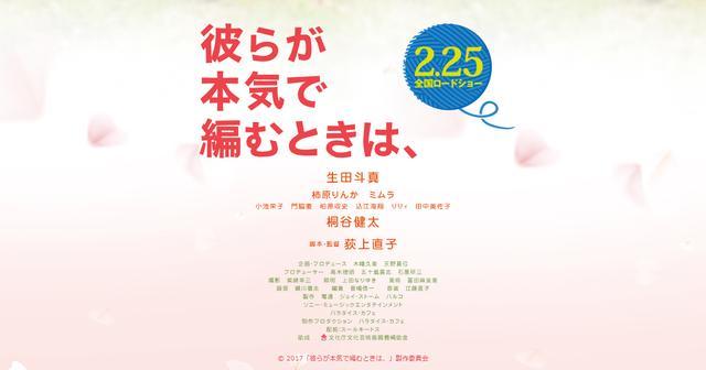 画像: 映画「彼らが本気で編むときは、」公式サイト 生田斗真主演。2017年2月25日(土)全国ロードショー!