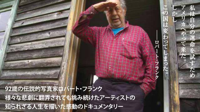 画像2: 92歳を迎え、いま語られる伝説的写真家の人生ー フランクとともに旅をするように綴ったドキュメンタリー