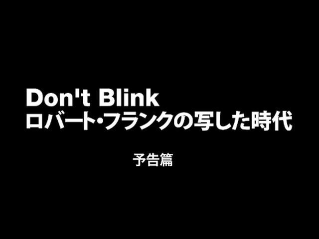 画像: 『Don't Blink ロバート・フランクの写した時代』予告/ 2017年4月29日(土・祝)Bunkamuraル・シネマ ほか全国順次公開 youtu.be