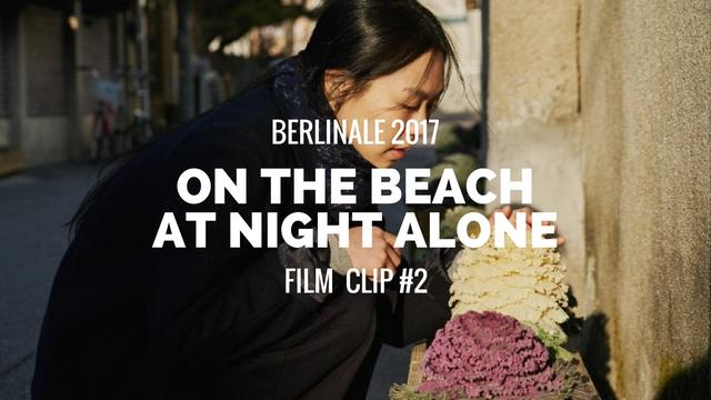 画像: ON THE BEACH AT NIGHT ALONE - Sang-soo Hong Film Clip 2 (Berlin Film Festival 2017) youtu.be