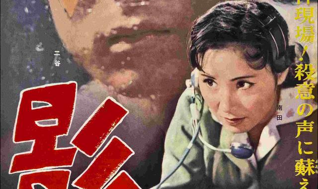 画像: Voice Without a Shadow Original Trailer (Seijun Suzuki, 1958) youtu.be