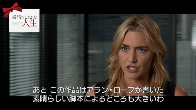 画像: 『素晴らしきかな、人生』特別映像 ケイト・ウィンスレット インタビュー youtu.be