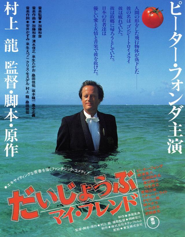 画像: http://movies.yahoo.co.jp/movie/だいじょうぶマイ・フレンド/86112/