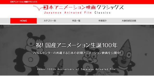 画像: 画面スクリーンショット http://animation.filmarchives.jp/index.html