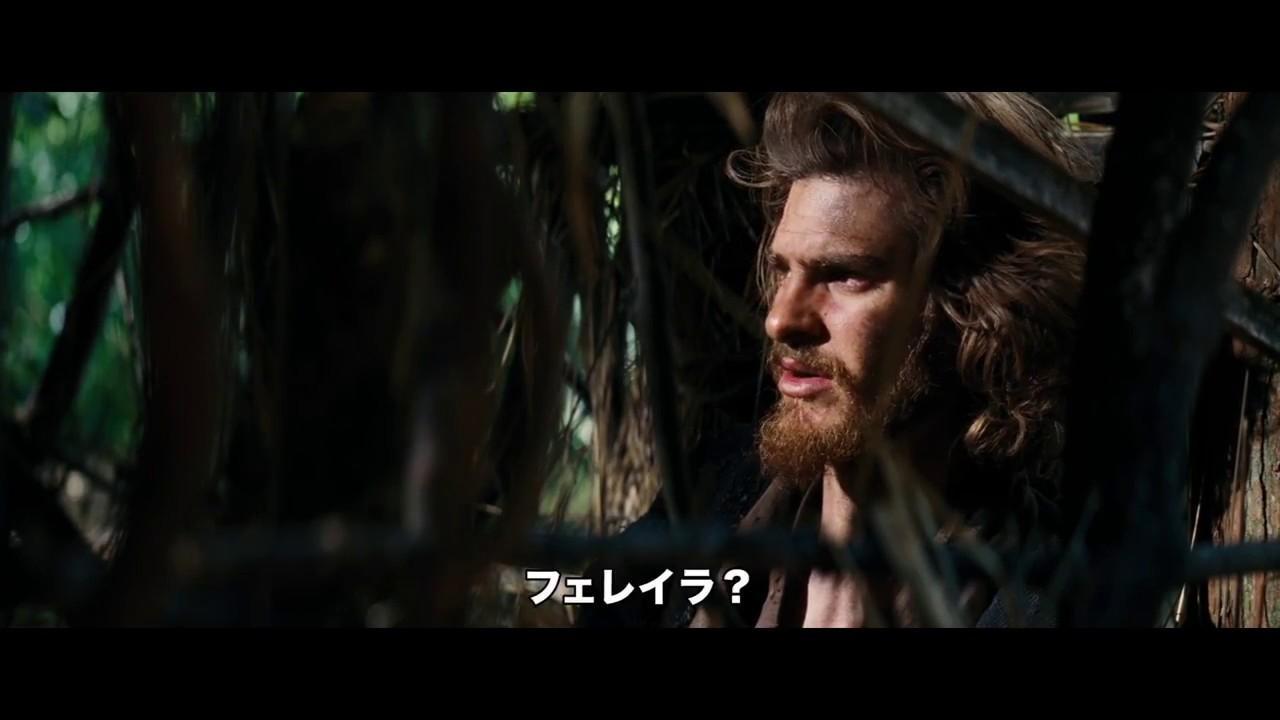 画像: 本編映像を特別解禁!『沈黙-サイレンス-』 youtu.be