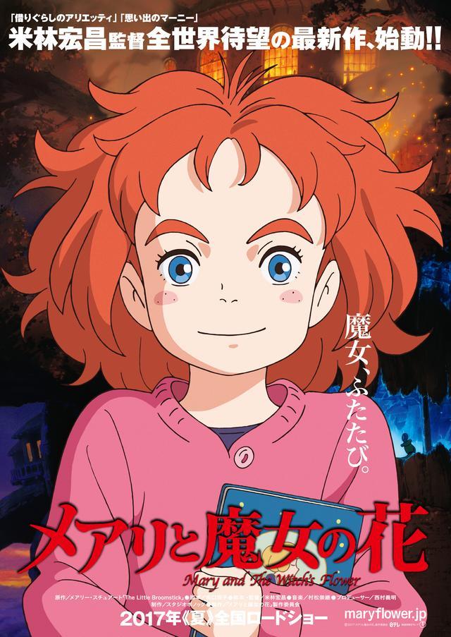画像: http://www.ponoc.jp/news/ 「メアリと魔女の花」製作委員会