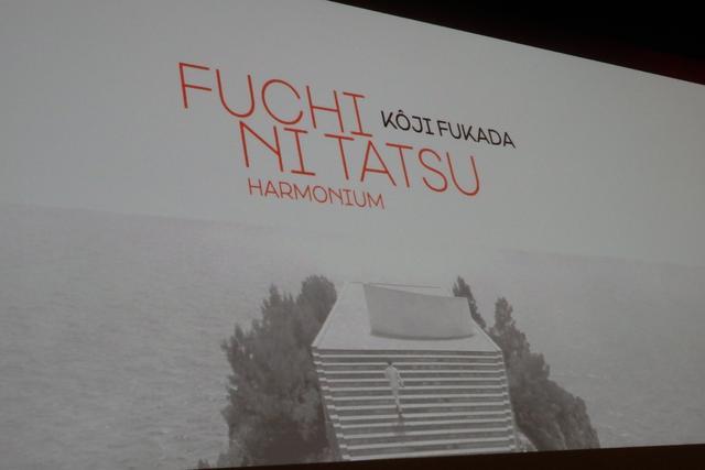 画像: 『淵に立つ』の上映前スクリーン Photo by Yoko KIKKA