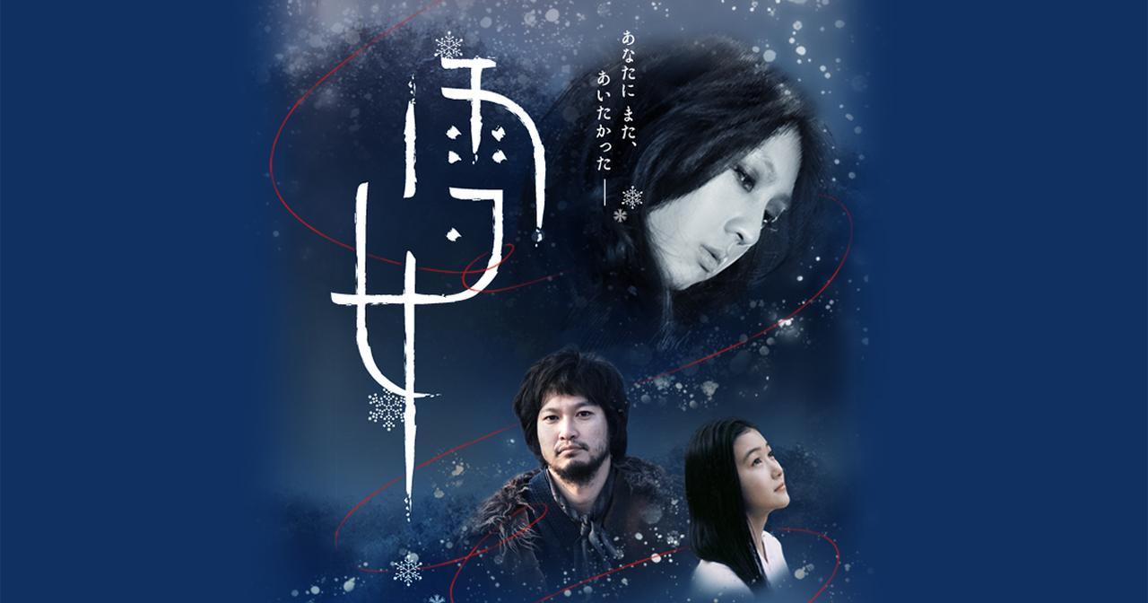 画像: 映画『雪女』Snow Woman オフィシャルサイト