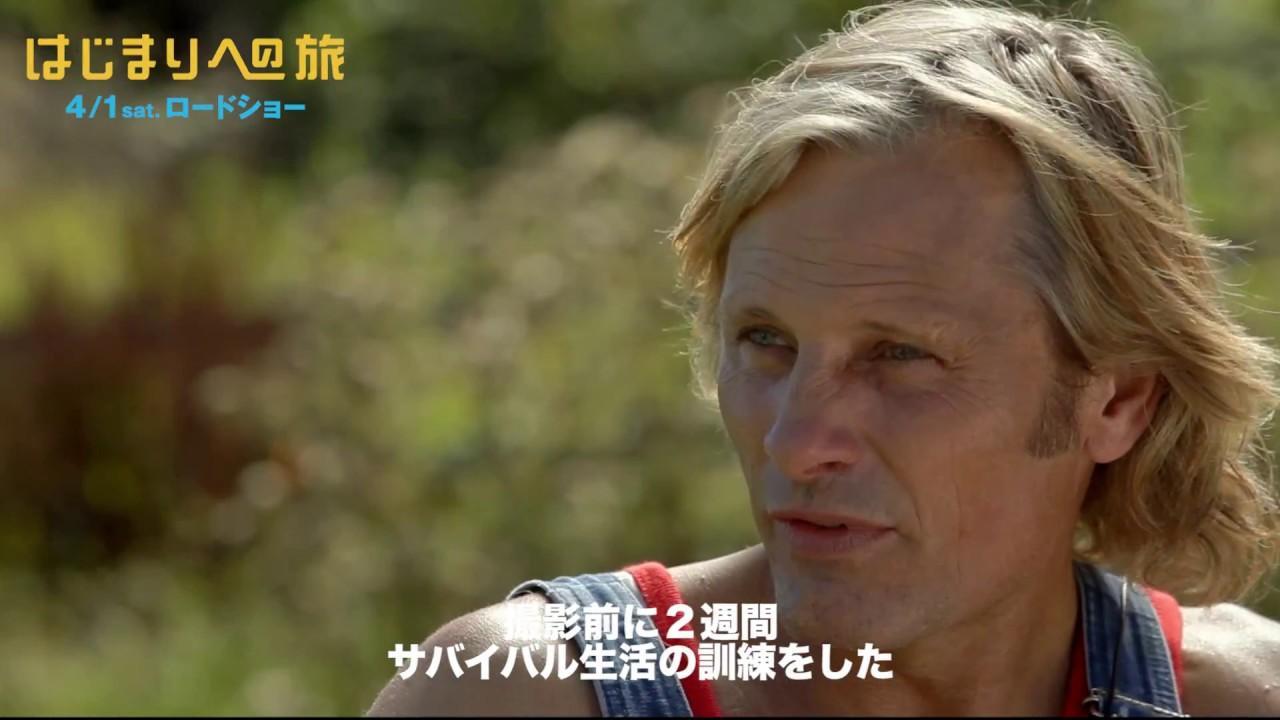 画像: 特別動画!ヴィゴ・モーテンセンの インタビュー付き『はじまりへの旅』 youtu.be