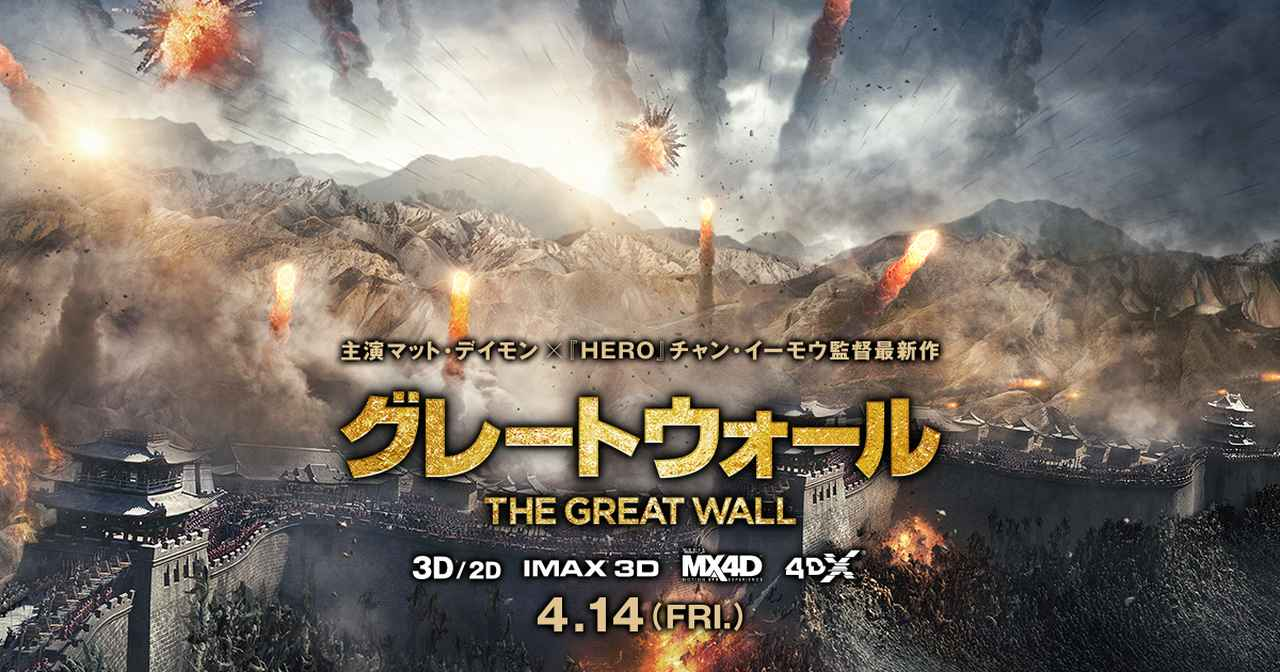 画像: 映画『グレートウォール』公式サイト  2017年4月14日(金)公開
