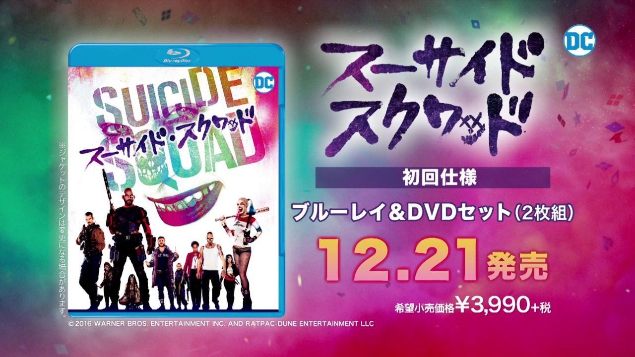 画像: ブルーレイ&DVD『スーサイド・スクワッド』トレーラー 12月21日リリース youtu.be