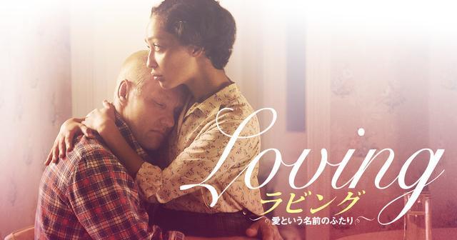 画像: >映画『ラビング 愛という名前のふたり』公式サイト