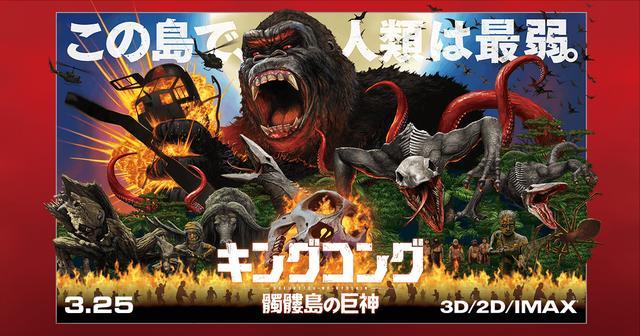 画像: 映画『キングコング:髑髏島の巨神』オフィシャルサイト