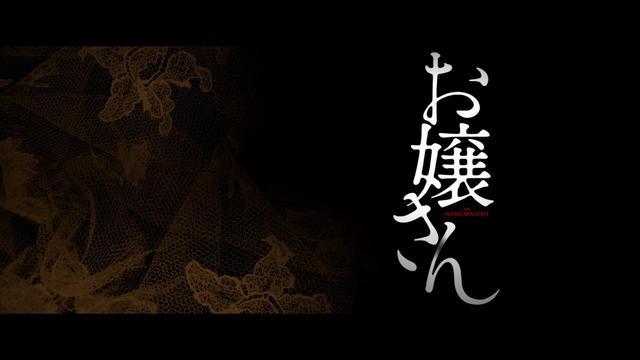 画像: 禁断の罠『お嬢さん』劇場用特別予告 youtu.be
