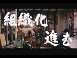 画像: Youth of the Beast trailer youtu.be