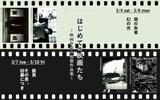 画像: 2017/3/4~3/10上映作品 | 『萌の朱雀』/『幻の光』/『鉄男』/『その男、凶暴につき』  | 早稲田松竹