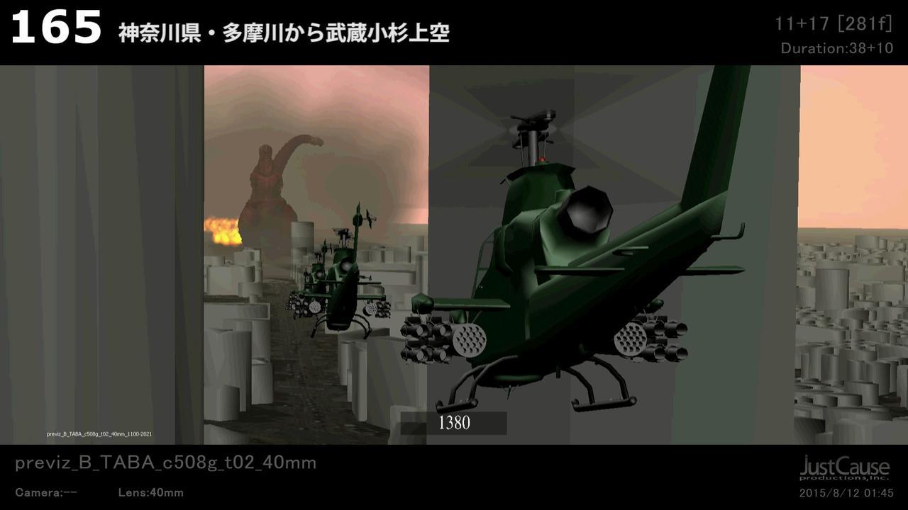 画像2: ■『シン・ゴジラ』映像特典 特別公開 Blu-ray 特別版 スペシャル特典ディスク収録 「プリヴィズリール集」(構成・編集 庵野秀明)より