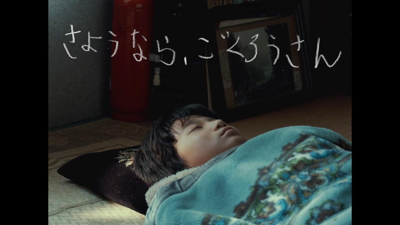 画像: 『さようなら、ごくろうさん』予告編 youtu.be