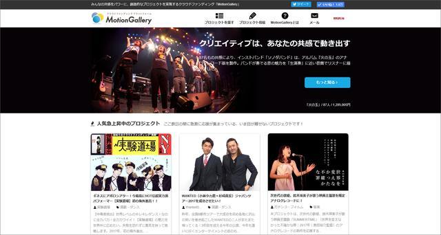 画像: クラウド・ファンディング(MotionGallery)※画面はイメージです motion-gallery.net