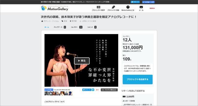 画像: PRです(笑)ステルスマーケティングです。 motion-gallery.net