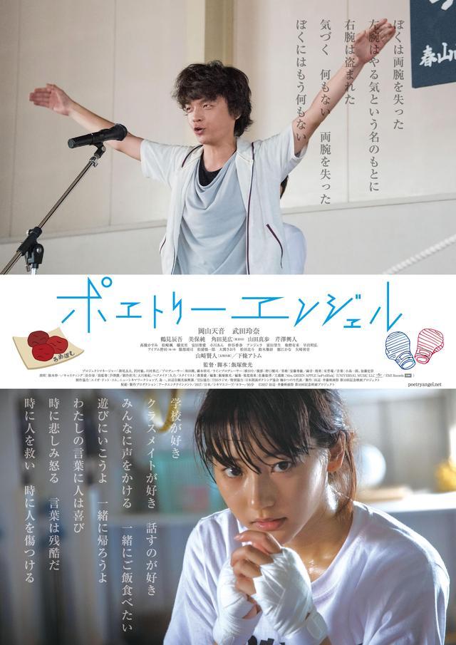 画像1: (C)2017 田辺・弁慶映画祭 第 10 回記念映画プロジェクト