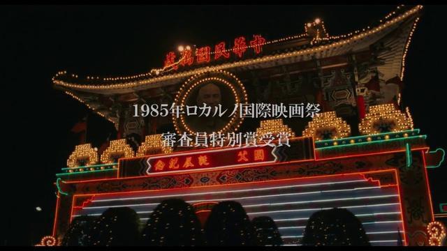 画像: 映画「台北ストーリー」予告篇 youtu.be