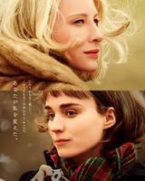画像: 映画『キャロル』公式サイト